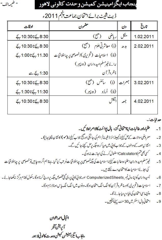 5th Class Datesheet Punjab Board 2011